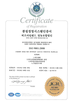 ISO 9001 (Quality Management System) 품질 경영 시스템 인증